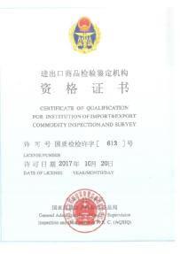 AQSIQ Accreditation