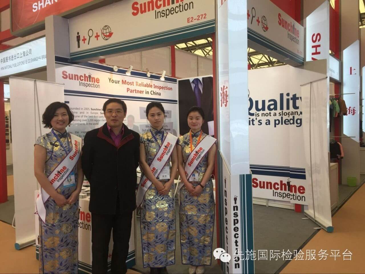 Sunchine at East China Import and Export Fair of the 26th (4)