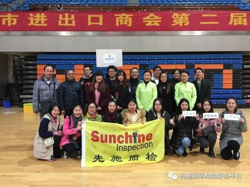 Sunchine at East China Import and Export Fair of the 26th (6)