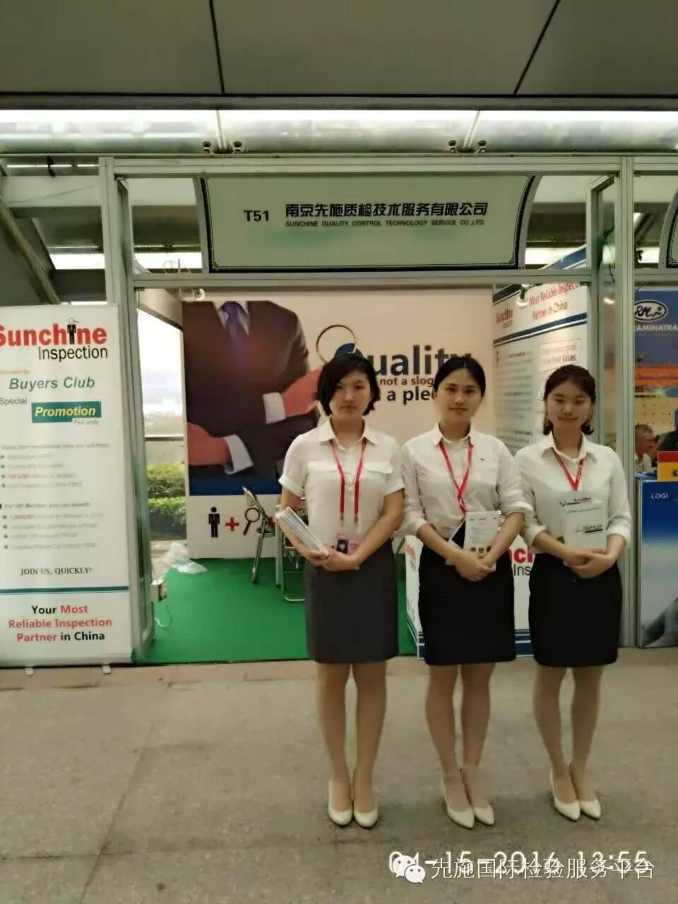 Sunchine in the 119th Canton Fair in 2016 (2)