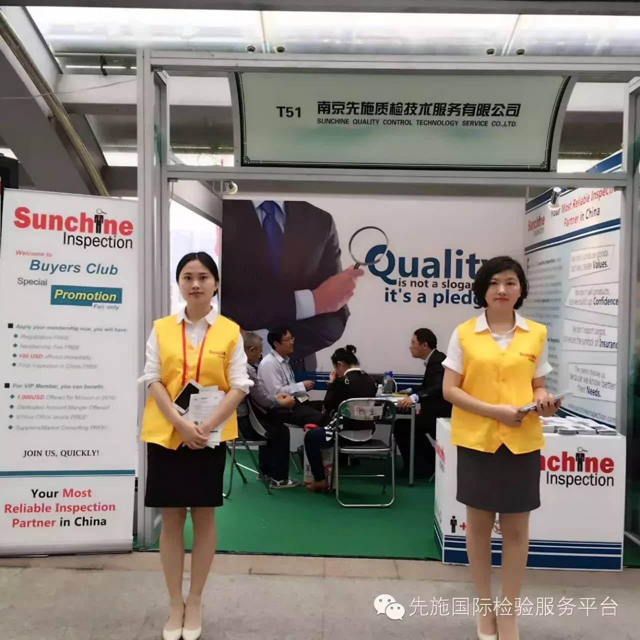 Sunchine in the 119th Canton Fair in 2016 (7)