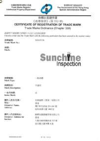 Trademark Registration of Sunchine Inspection