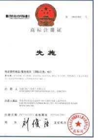 Trademark Registration of Sunchine in China