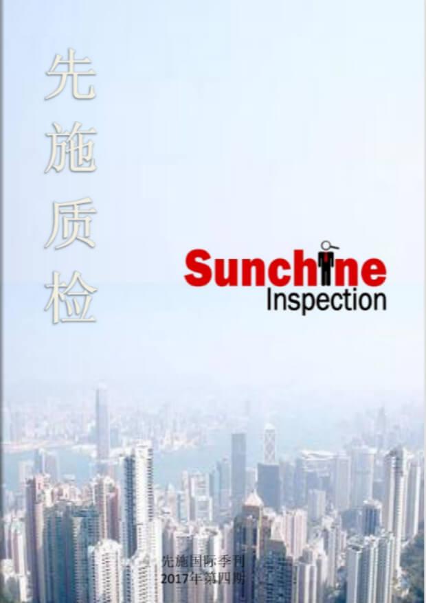The 4th Edition Of Sunchine Magazine (2)
