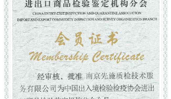Sunchine Inspection Has Been Officially Incorporated into CIQA