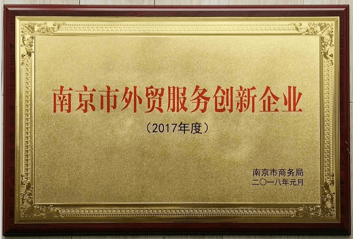 Warmly Congratulate That Sunchine Inspection Won The Title Of Nanjing Foreign Trade Service Innovation Enterprise!