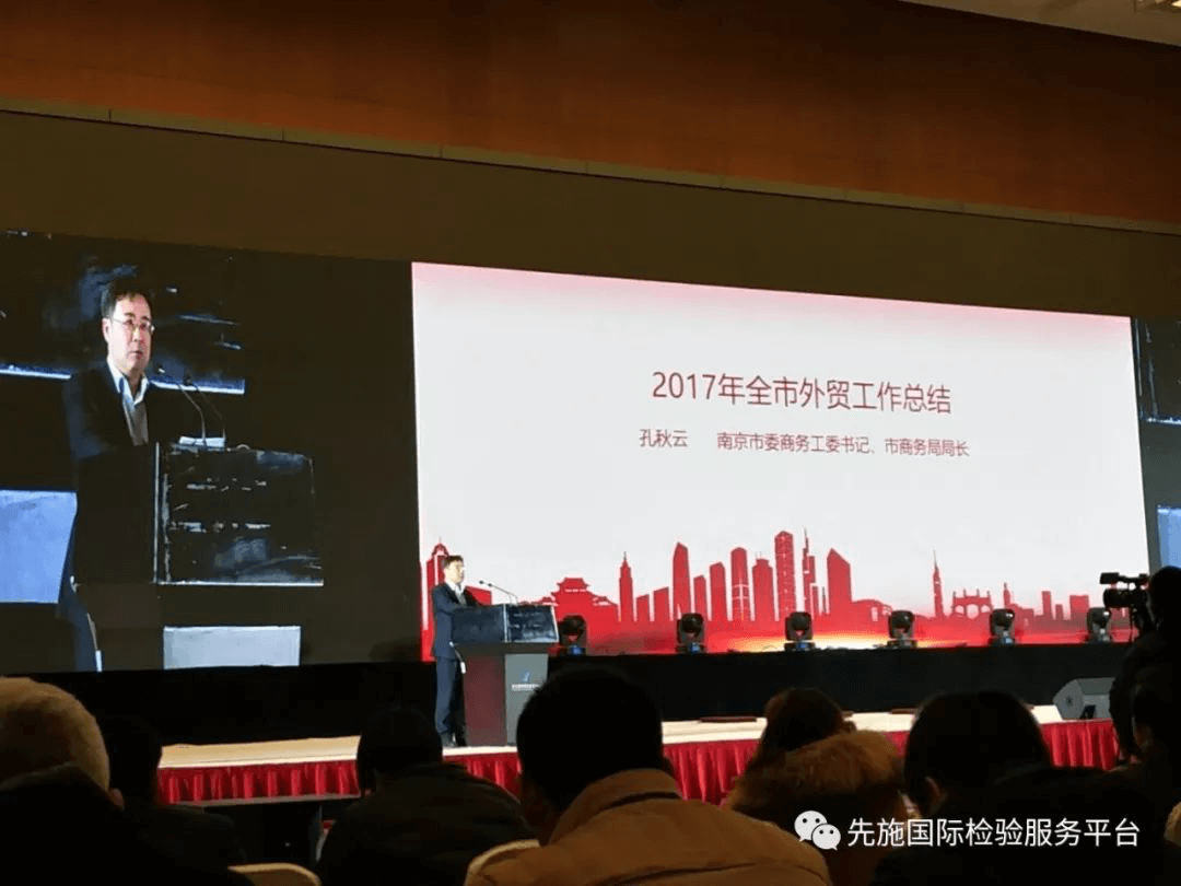 Sunchine Inspection won the title of Nanjing Foreign Trade Service Innovation Enterprise (3)