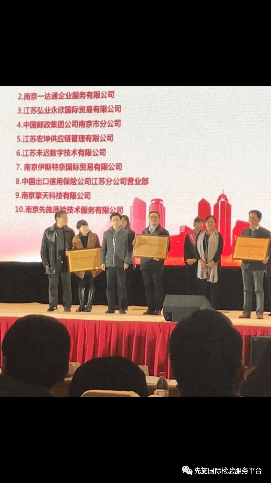 Sunchine Inspection won the title of Nanjing Foreign Trade Service Innovation Enterprise (4)