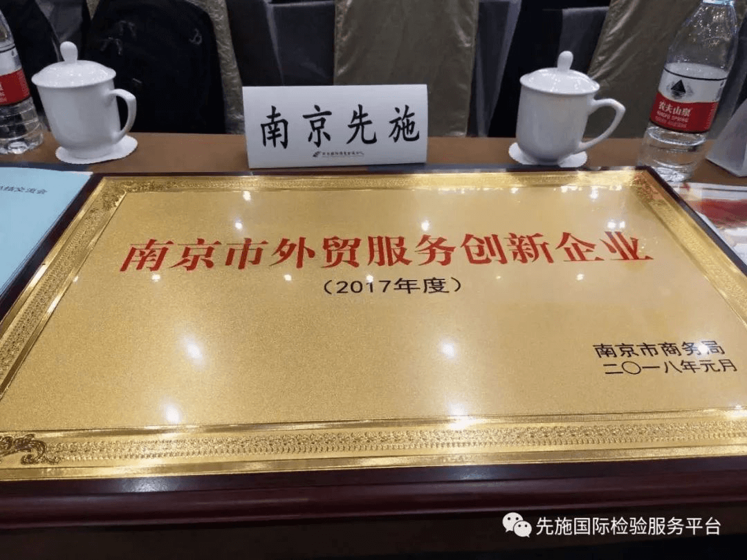 Sunchine Inspection won the title of Nanjing Foreign Trade Service Innovation Enterprise (5)